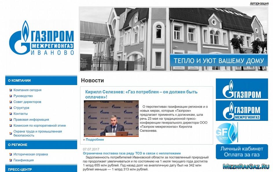c4d9ce0f111 Главная страница официального сайта Газпром межрегионгаза в Иваново